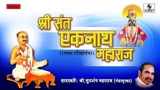 Saint Eknath Maharaj Kirtan Shri Sudarshan Maharaj Sumeet Music
