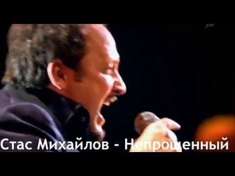 Клип Стас Михайлов - Непрощенный