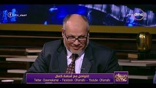 مساء dmc - رئيس جامعة الأزهر الأسبق ... الدواعش هم شياطين الإنس