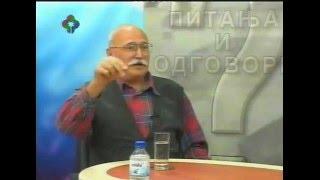 Момчило Селић, емисија ''Питања и Одговори'', март 2007.