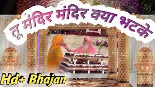 Tu mandir mandir kya bhatke tere maat pita hi ishwar he ..... Bhajan ........