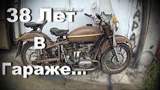 Мотоцикл Урал М63 1969 года. 38 лет простоя в сухом гараже...