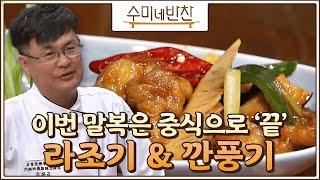 말복에 바삭한 닭요리? 매콤달콤 아삭한 [라조기&깐풍기…