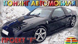 Тачка Романовского