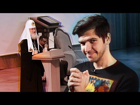 видео: Как я встретил патриарха РПЦ и выжил