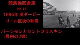 【競馬】1896年 英ダービー ゴール直後の映像 【No.13】