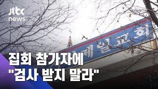 """""""집회 전엔 검사 미뤄라""""?…사랑제일교회 종용 정황 / JTBC 아침&"""