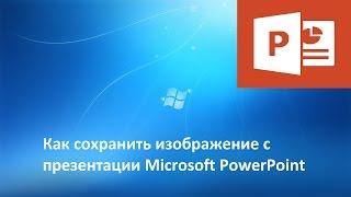 Как сохранить изображение с презентации Microsoft PowerPoint