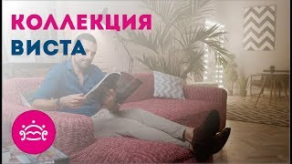 коллекция Виста  Еврочехол  Советы от специалиста