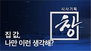 [시사기획 창] 집 값, 나만 이런 생각해? / KBS뉴스(News)