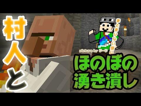 【マインクラフト】村人とほのぼの湧き潰し:まぐにぃのマイクラ実況#668
