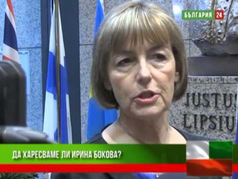 Irina Bokova GORESHTA TEMA
