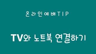 온라인예배TIP(TV와 노트북 연결하기)