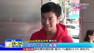 20190626中天新聞 美食外送夯 年輕人加入foodpanda拚高薪