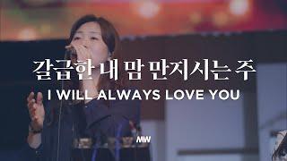 갈급한 내 맘 만지시는 주 - 마커스워십 | 심종호 인도 | I will always love You