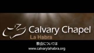 Calvery Chapel La Habra 日本語部の牧師、滝井ジュンさんからリスナー...