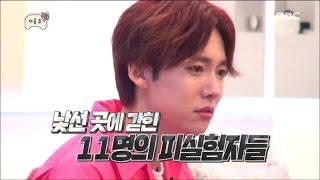[Preview 따끈 예고] 20170520 Infinite Challenge 무한도전 - EP.530