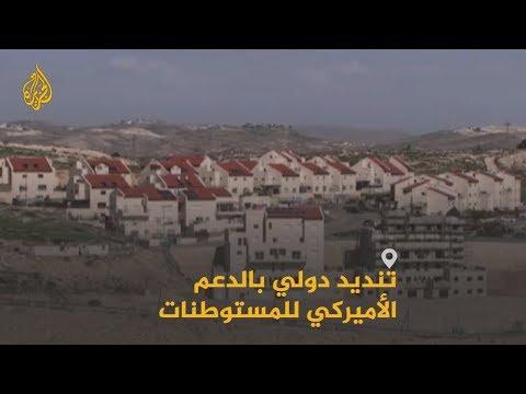 شرعنة للمستوطنات الإسرائيلية.. هل هي هدية #ترامب لنتنياهو؟  - نشر قبل 1 ساعة