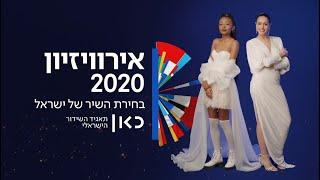 בוחרים את השיר של ישראל לאירוויזיון 2020 🌟 | משדר השיר הבא לאירוויזיון
