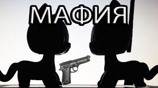 LPS : Игра - МАФИЯ