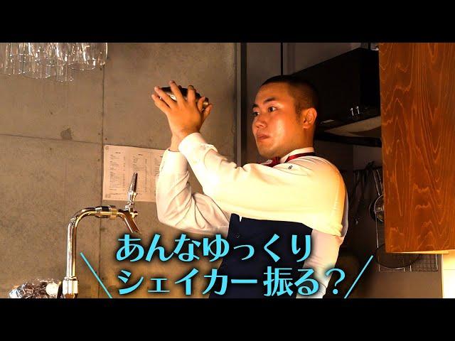 【ハナコ】#61「クセが強すぎるバーテンダー」(コント/HANACONTE)