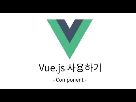 Vue.js로 Todo 어플리케이션 만들기 - Component