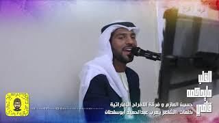 فرقة الافراح الاماراتيه - القلب مايحكمه قاضي  أغنية عمانيه بوزلف)للحجز 0504241174