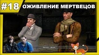 ▲Шерлок Холмс против Джека Потрошителя прохождение▲ОЖИВЛЕНИЕ МЕРТВЕЦОВ▲#18
