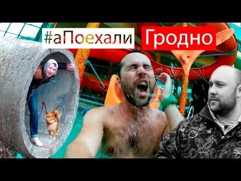 #аПоехали в Гродно