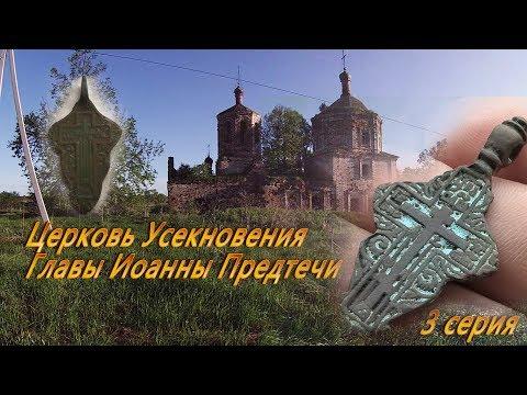 Коп в Татарстане.3. Отличные находки .Завораживающая церковь.