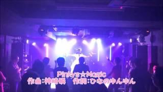 2016.2.21 四ツ谷Lotus 劇場版魔法少女ひなゆん第100幕 ~ピンクピンク☆...