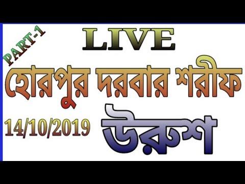 Horpur Darbar Sharif Urus Live Part-1