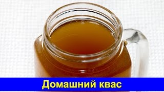 🍺 Домашний квас - Простой рецепт в домашних условиях - Про Вкусняшки