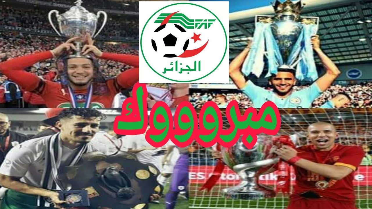 تتويجات اللاعبين الجزائريين بالكؤوس مع نواديهم