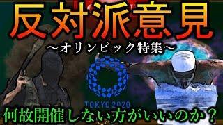 【東京オリンピック】暑さ対策に人工雪を降らせ世界中から笑われてしまう