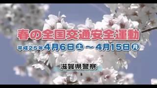 AKB48 田名部生来さん 滋賀県交通安全ふるさと大使 の、子供達を守るCM...