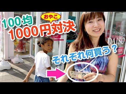 1000円限定100均親子対決?ミーミは大好きなアレを!ママはほしかった遊べる粘土スライム?Buy Anything You Want¥1,000 in 100 Yen Shop