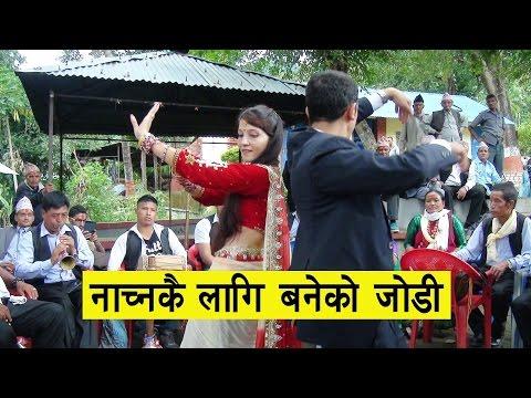 नाच्न कै लागि बनेको जोडी Sweet Couple dancing at panche baja Butwal fulbari