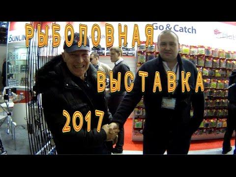 Выставка ОХОТА И РЫБОЛОВСТВО НА РУСИ 2017