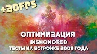dishonored для ОЧЕНЬ СЛАБОГО ПК  ОПТИМИЗАЦИЯ RQ