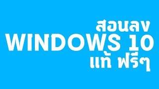สอนดาวน์โหลดลง Windows 10 อัพเดทล่าสุด ของแท้ ฟรี! ไม่มีหมดอายุ ของแท้ Microsoft เผื่ออนาคต 2018