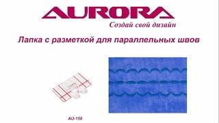 видео Лапка шагающая открытая  Aurora, 7 мм