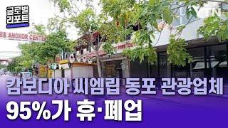 """""""캄보디아 씨엠립 동포 관광업체 95%가 휴·…"""