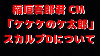 稲垣吾郎君のスカルプDのコマーシャルの音楽は。。。 製作会社の方オレ...