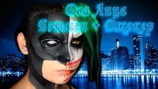 Макияж Два лица - Бэтмен и Джокер. Полностью Белые Линзы, Желтые Цветные Линзы на #Хэллоуин(, 2015-10-03T10:58:06.000Z)