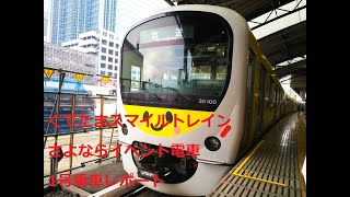 【西武鉄道×ぐでたま】ぐでたまスマイルトレイン さよならイベント列車1号レポート
