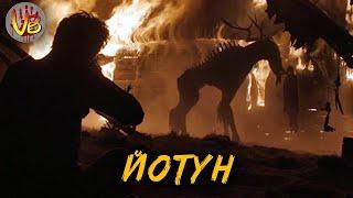Йотун: МонстрОбзор фильма ужасов «Ритуал»