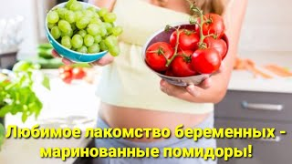 Обалденно вкусные маринованные помидоры.Рецепт маринованных помидоров с болгарским перцем и морковью