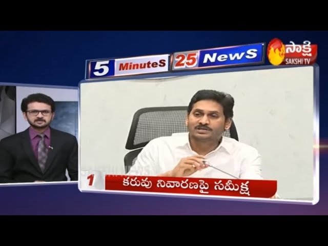 Sakshi Speed News | 5 Minutes 25 Top Headlines @ 8PM - 9th July 2020