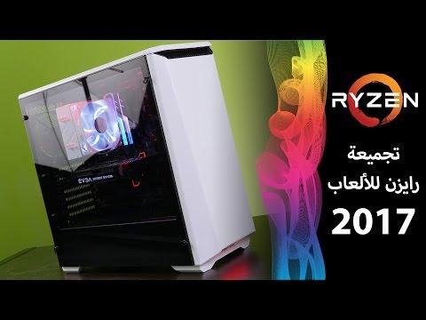 تجميعة كمبيوتر للألعاب 2017 (رايزن RYZEN)